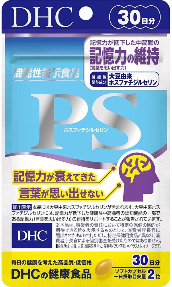 DHC PS (Phosphatidylserine)