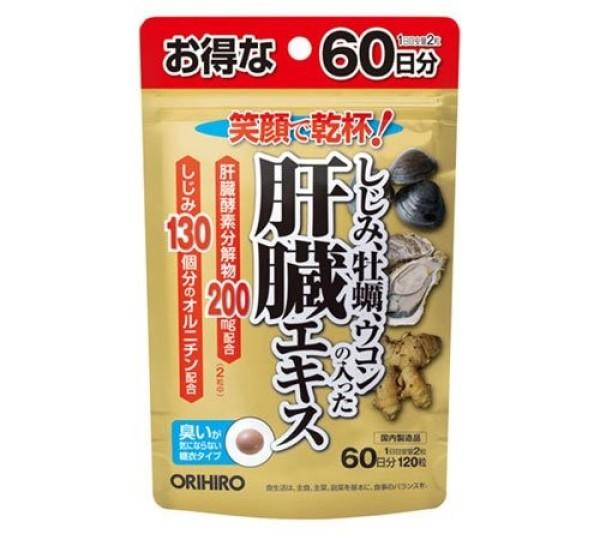 Orihiro Turmeric, Oysters and Shijimi (60 days)