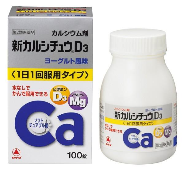 Takeda Pharmaceutical Calcium D3 Yogurt Flavor for 100 days