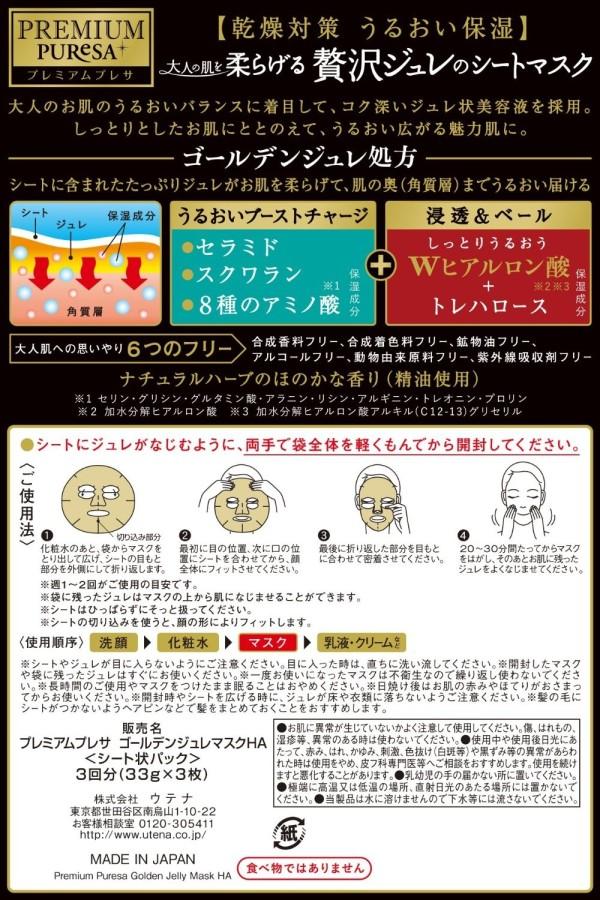 PURESA PREMIUM Facial Mask Collagen Hyaluronic Acid Royal Jelly