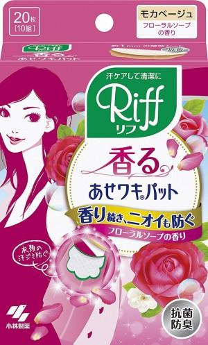 Kobayashi Pharmaceutical RIFF
