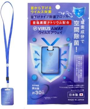 Hiro Corporation Virus Away HVIAW-01