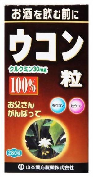 Turmeric extract Kanpo Yamamoto Turmeric Grain 100%