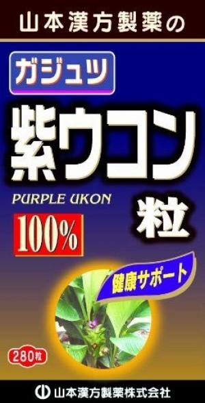 Violet Turmeric Extract Kanpo Yamamoto Purple Turmeric Grain 100%