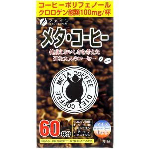 Fine Japan Meta Coffee