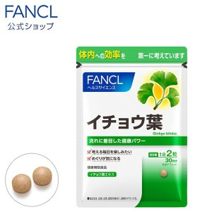Fancl Ginkgo Extract and Group B Vitamins (For Improving Memory and Cerebral Circulation)