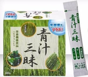 Zanmai Aojiru Green Juice