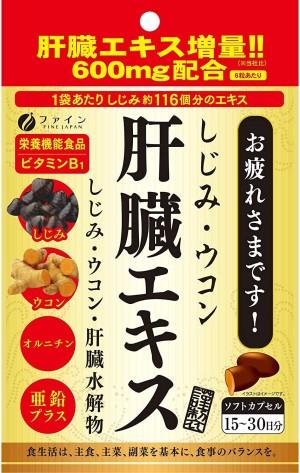 Fine Japan Turmeric Extract