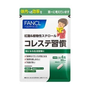 FANCL Cholesterol-Lowering Supplement