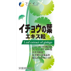 Fine Japan Ginkgo Biloba Leaf Extract