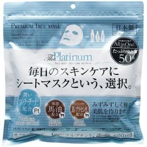 Premium Face Mask Platinum