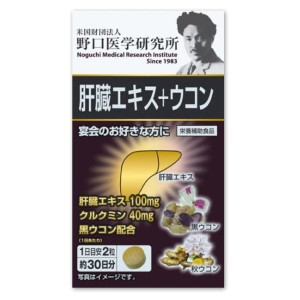 Noguchi Liver Extract + Turmeric