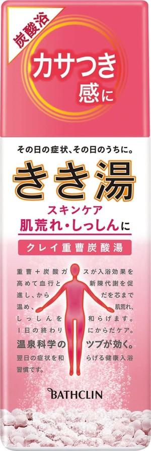 BATHCLIN - Kikiyu Bath Salt (For dry skin)
