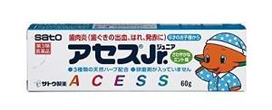 Sato Acess Jr.