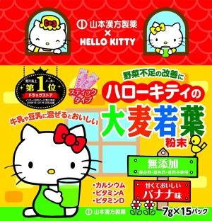 Kanpo Yamamoto Hello Kitty Barley Waka Leaf Powder