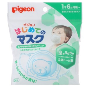 Pigeon Face Mask for Kids