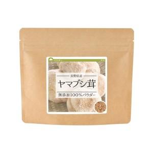 Domestic Yamabushitake Mushroom Powder