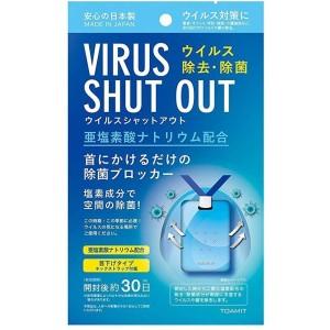 Toa Industry Virus Blocker