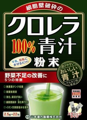 Kanpo Yamamoto Chlorella Green Juice