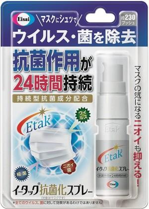 Eisai ETAK Antibacterial Spray