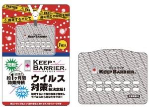 Keep Barrier Virus Disinfection